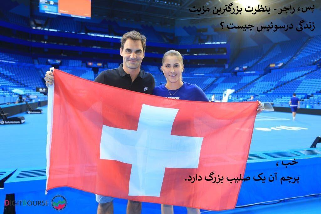 استقلال سیاسی و مالی سوئیس فرهنگ مردم سوئیس